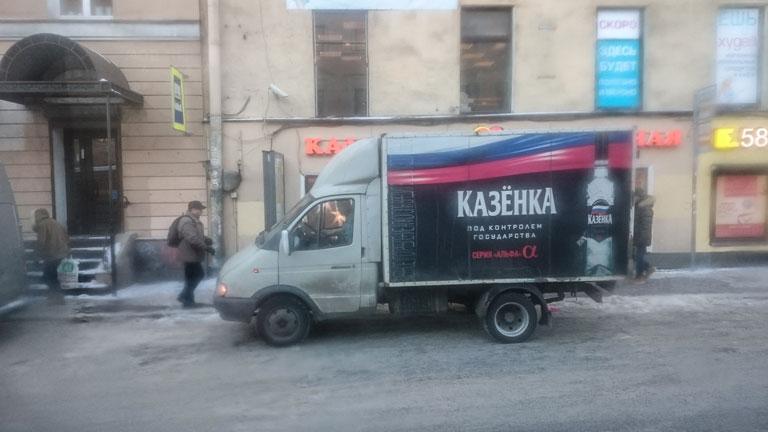 Camión de Vodka